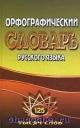 Орфографический словарь русского языка с грамматическими приложениями